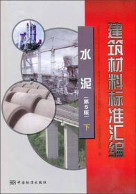 建筑材料標準匯編:水泥(第5版)(下冊)