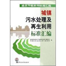 城鎮污水處理及再生利用標準匯編