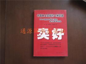 卖好:中国本土实战的七种武器