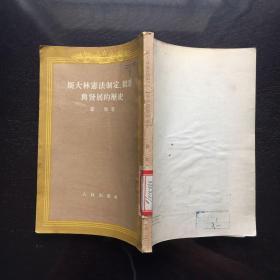 斯大林宪法制定批准与发展的历史(1954年)