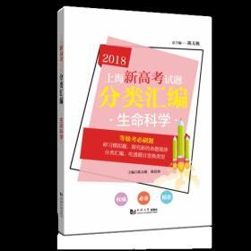 正版直发 上海新高考试题分类汇编生命科学 陈无极 陈思雨 同济大学出版社