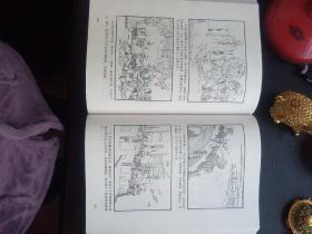 孙子兵法连环画(1一6册)一版一印(精装正版6大厚本)