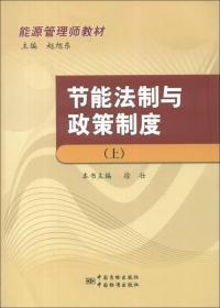 能源管理师教材:节能法制与政策制度(上)