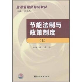 节能法制与政策制度-上 徐壮,赵旭东 主编  9787506659437 中国
