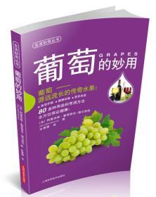 生活妙用丛书:葡萄的妙用