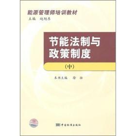 节能法制与政策制度 徐壮,赵旭东 主编  9787506659499 中国标