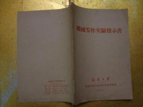 机械零件实验指示书(油印版)