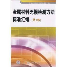 金属材料无损检测方法标准汇编(第2版)