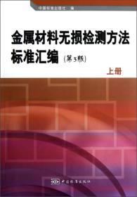 金属材料无损检测方法标准汇编 上册 专著 中国标准出版社编 jin shu cai liao w