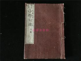 《小学句读》1册卷6,较初印本。