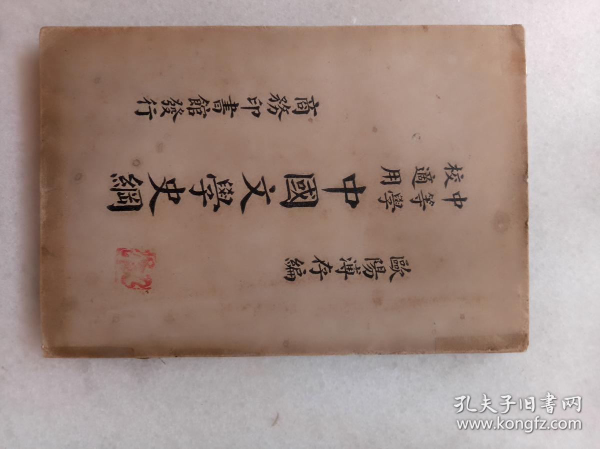 中国文学史纲(中等学校适用)【民国商务印书馆出版】