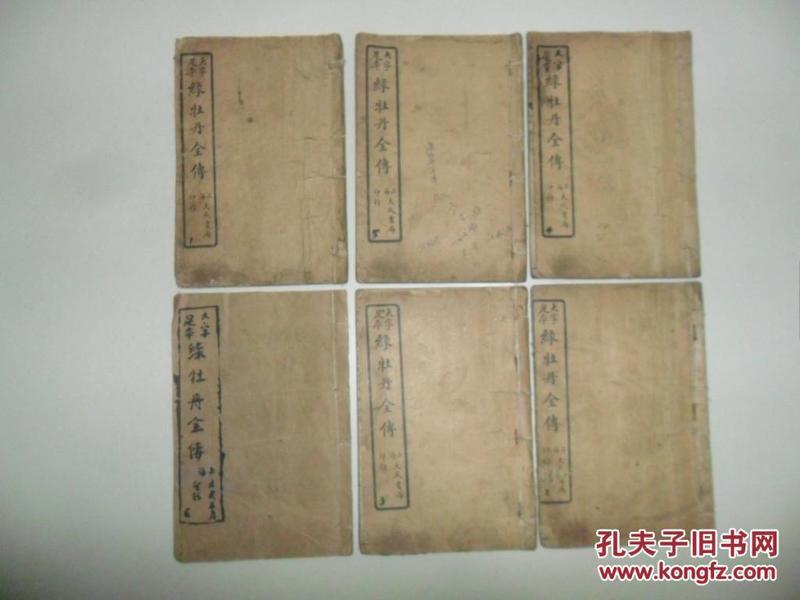 e民国小说《绣像绘图绿牡丹全传》六册六卷,全.