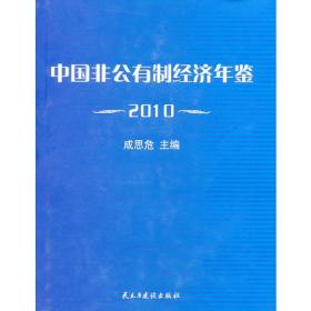中国非公有制经济年鉴2010