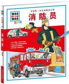 消防员(儿童版):中国第一套儿童情景百科