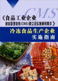 食品工业企业诚信管理体系(CMS)建立及实施通用要求:冷冻食品生产企业实施指南