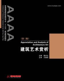 建筑艺术赏析 聂洪达 华中科技大学出版社 9787568037273