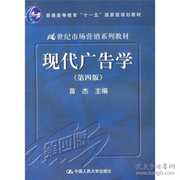 21世纪市场营销系列教材:现代广告学(第4版)