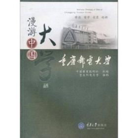 漫游中国大学:重庆邮电大学