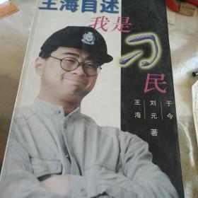 """王海自述:我是""""刁民"""""""
