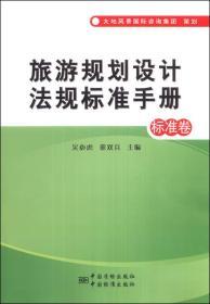 旅游规划设计法规标准手册(标准卷)