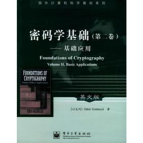 密码学基础(第二卷):基础应用——国外计算机科学教材系列(英文版)