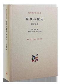 现代西方学术文库---存在与虚无(修订译本)
