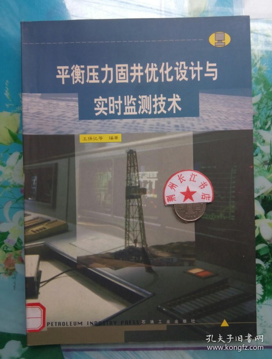 平衡压力固井优化设计与实时监测技术