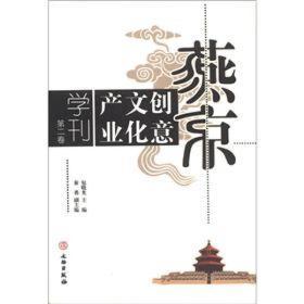 燕京创意文化产业学刊(第2卷)