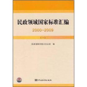 民政领域国家标准汇编2000-2009(1)