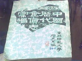 中国历代食货志汇编(第二辑)