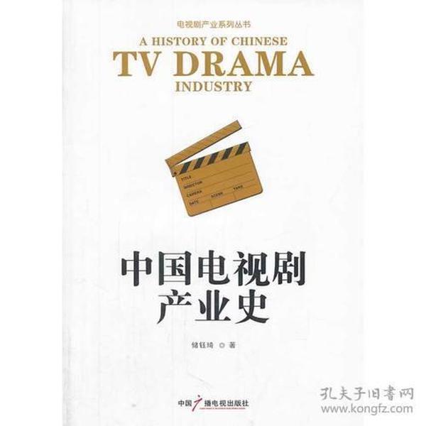 中國電視劇產業史