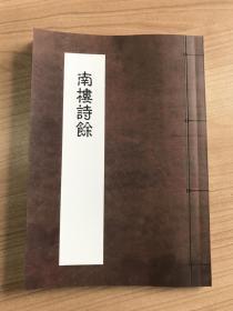 文学古籍精品《南楼吟草》(清宋璇撰、二卷诗餘一卷共一册、据清道光28年刻本影印)