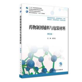 药物制剂辅料与包装材料第3版