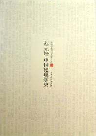 中国学术文化名著文库:蔡元培中国伦理学史