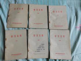 学习文件  17册