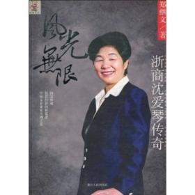 风光无限(浙商沈爱琴传奇)/浙商书系