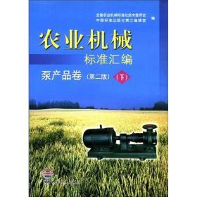 农业机械标准汇编