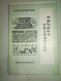 中国原始社会氏族公社遗址分布图