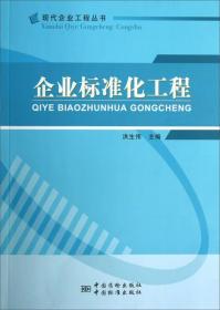 现代企业工程丛书:企业标准化工程