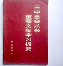 三中全会以来的重要文献学习提要    红旗出版社