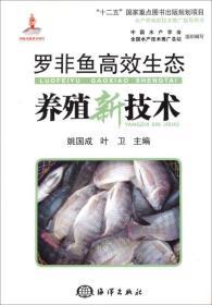 罗非鱼高效生态养殖新技术