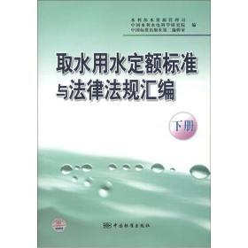取水用水定额标准与法律法规汇编(下册)