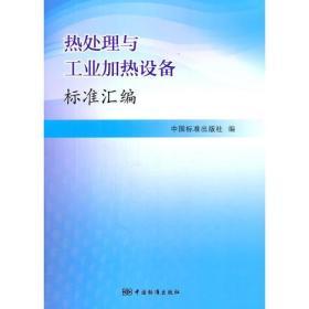 热处理与工业加热设备标准汇编 专著 中国标准出版社编 re chu li yu gong ye jia