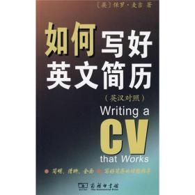 如何写好英文简历