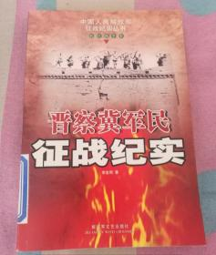 馆藏书 晋察冀军民征战纪实:抗日战争卷(无翻阅)