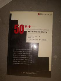50种基本管理技巧