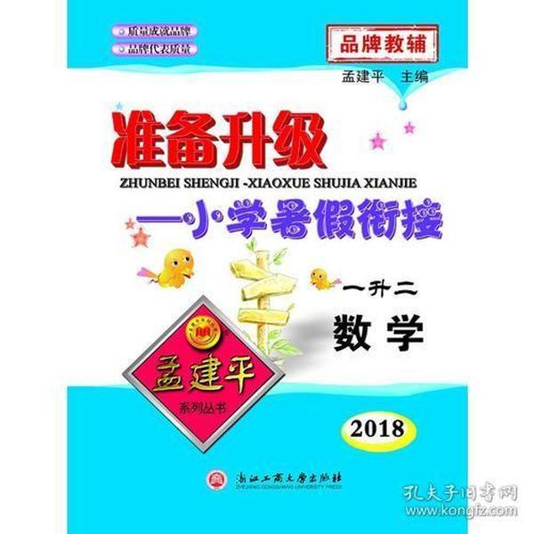 孟建平系列丛书:准备升级-小学暑假衔接 一升二 数学