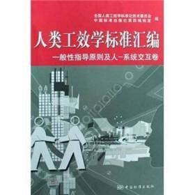 人類工效學標準匯編:一般性指導原則及人-系統交互卷