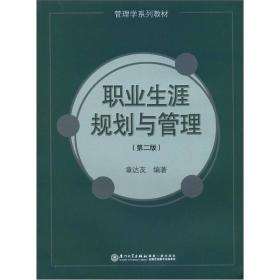 管理学系列教材:职业生涯规划与管理(第2版)