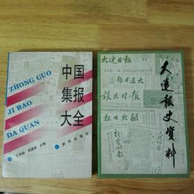 艾双新刘浦泉主编 洛鹏主编《中国集报大全》《大连报史资料》二册合售 (集报知识、活动、人物、文萃、言论、趣味等) 一版一印
